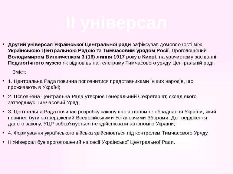 ІI універсал Другий універсал Української Центральної ради зафіксував домовле...
