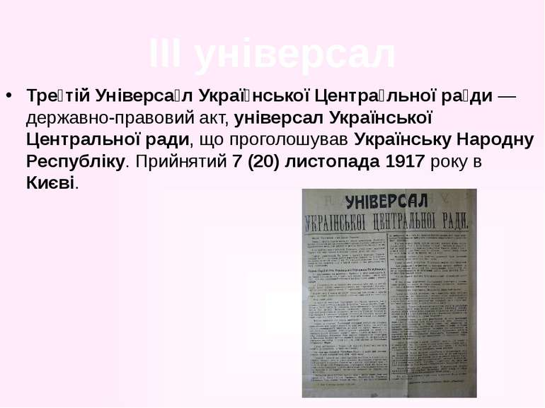 ІII універсал Тре тій Універса л Украї нської Центра льної ра ди — державно-п...