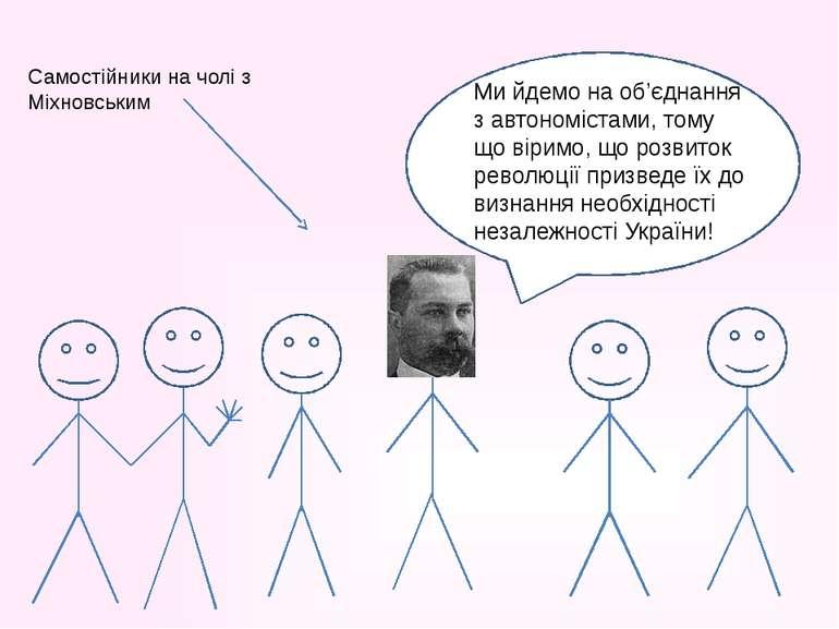 Самостійники на чолі з Міхновським Ми йдемо на об'єднання з автономістами, то...