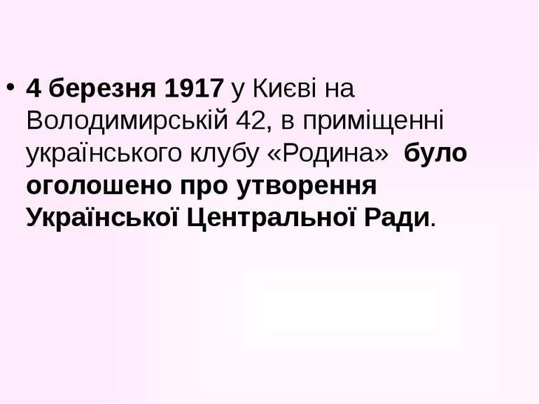 4 березня 1917 у Києві на Володимирській 42, в приміщенні українського клубу ...