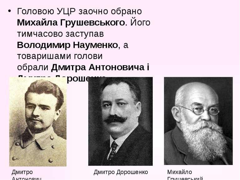 Головою УЦР заочно обрано Михайла Грушевського. Його тимчасово заступав Волод...