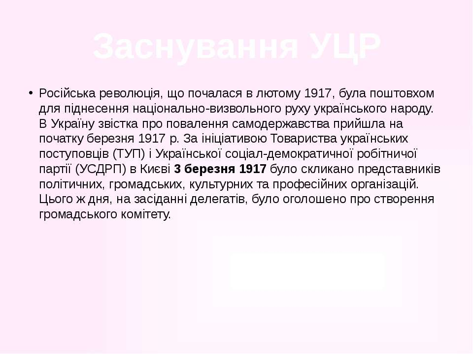 Заснування УЦР Російська революція, що почалася в лютому 1917, була поштовхом...