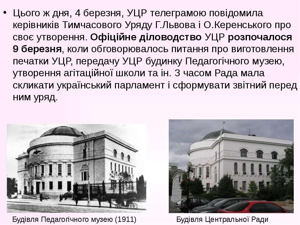 Цього ж дня, 4 березня, УЦР телеграмою повідомила керівників Тимчасового Уряд...