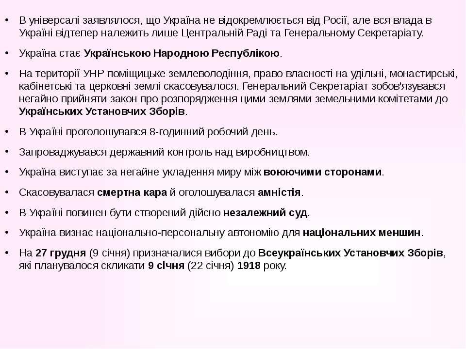 В універсалі заявлялося, що Україна не відокремлюється від Росії, але вся вла...