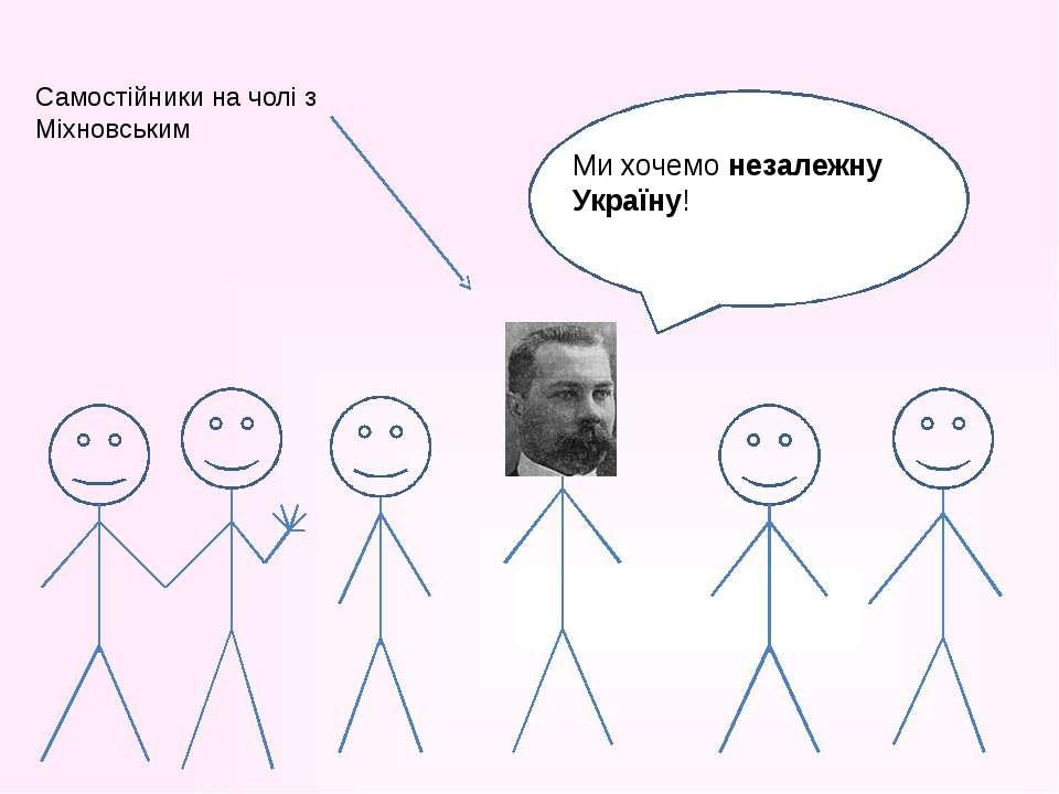 Самостійники на чолі з Міхновським Ми хочемо незалежну Україну!