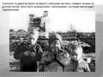 Хлопчики та дівчатка йшли на фронт у військові частини, ставали синами та дон...