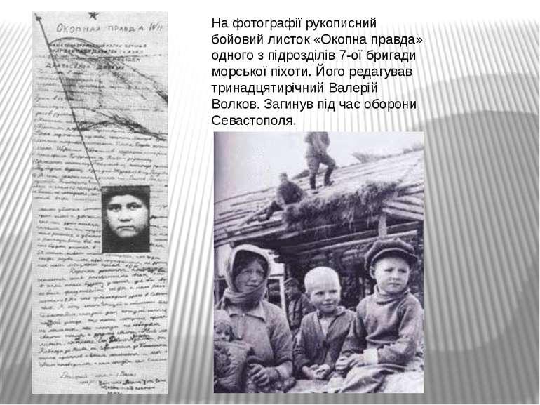 На фотографії рукописний бойовий листок «Окопна правда» одного з підрозділів ...