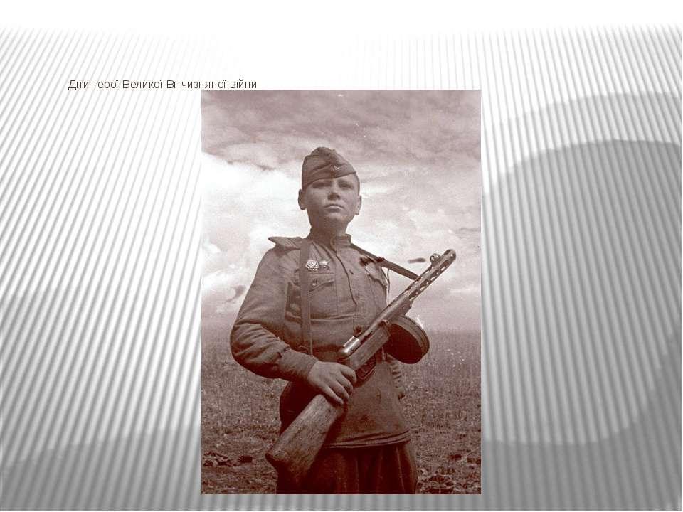 Діти-герої Великої Вітчизняної війни