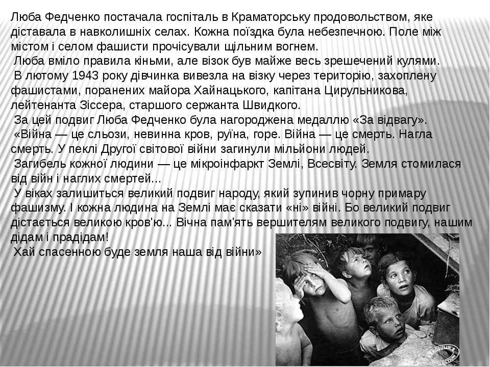 Люба Федченко постачала госпіталь в Краматорську продовольством, яке діставал...