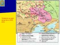 Показати на карті місця битв 1648 року.