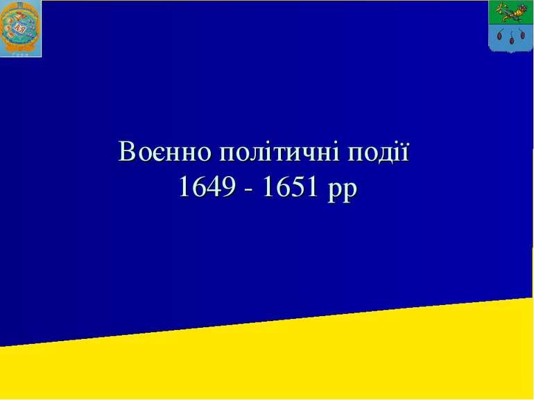Воєнно політичні події 1649 - 1651 рр