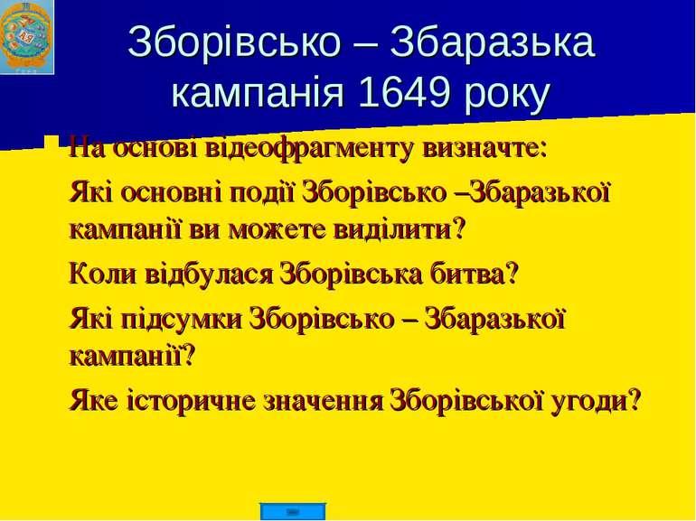 Зборівсько – Збаразька кампанія 1649 року На основі відеофрагменту визначте: ...