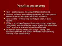 Українська шляхта Пани – землевласники, які володіли власною вотчиною. Шляхта...