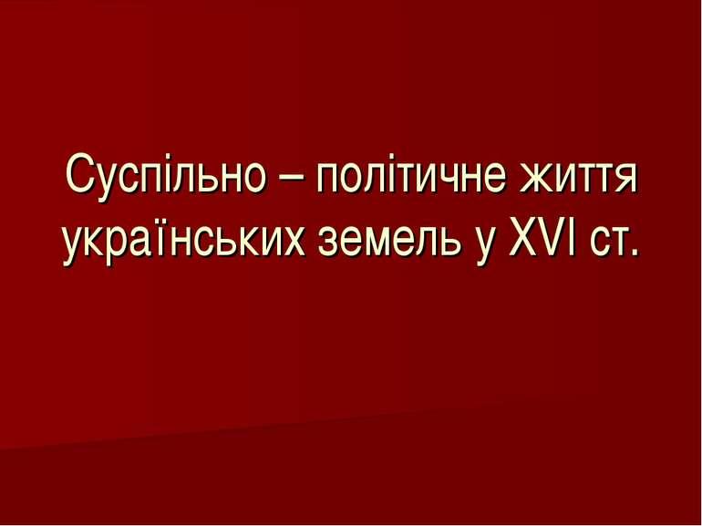 Суспільно – політичне життя українських земель у XVI ст.