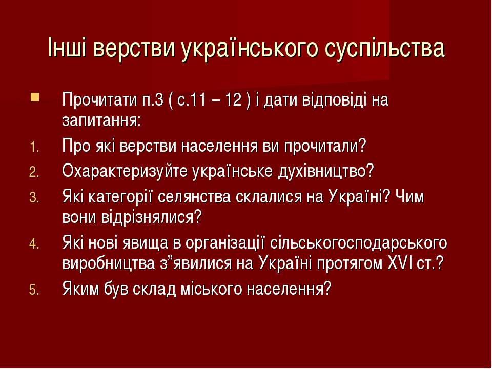 Інші верстви українського суспільства Прочитати п.3 ( с.11 – 12 ) і дати відп...