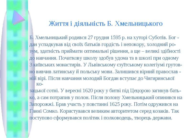 Життя і діяльність Б. Хмельницького Б. Хмельницький родився 27 грудня 1595 р....
