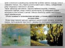 Шлях осягнення в українському малярстві проблем світла і кольору (хоча й наба...
