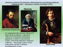 До передвижників належали Микола Ге (картини філософсько – релігійної тематик...