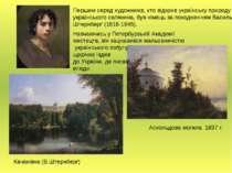 . Качанівка (В.Штернберг) Аскольдова могила. 1837 г. Першим серед художників,...
