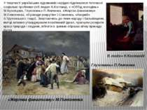 У творчості українських художників нерідко піднімалися тогочасні соціальні пр...