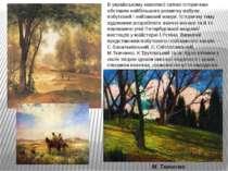 В українському живописі силою історичних обставин найбільшого розвитку набули...