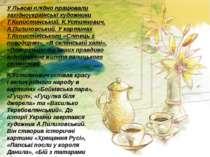 У Львові плідно працювали західноукраїнські художники Т.Копистинський, К.Усти...