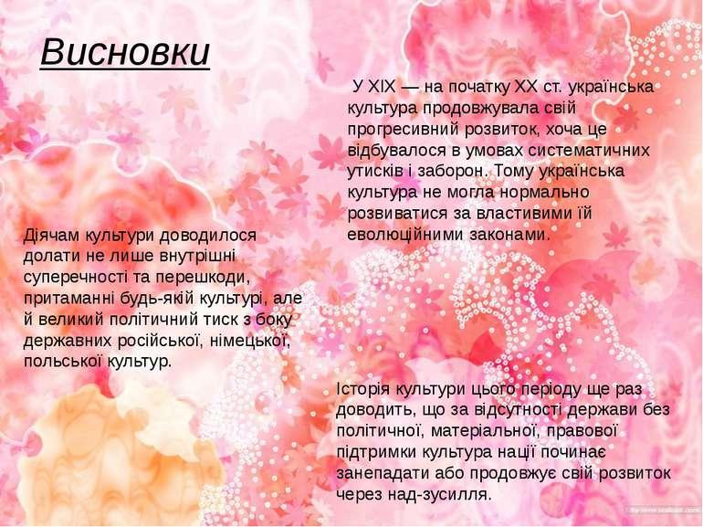 У XIX — на початку XX ст. українська культура продовжувала свій прогресивний ...