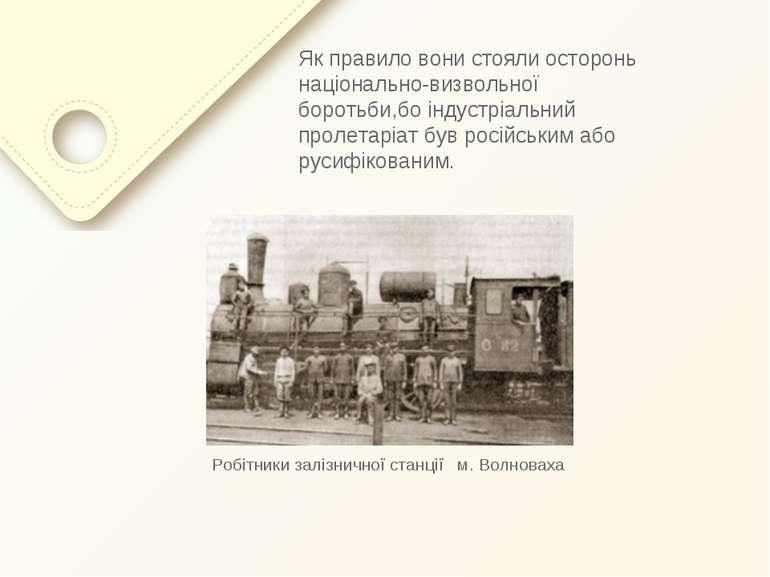 Як правило вони стояли осторонь національно-визвольної боротьби,бо індустріал...