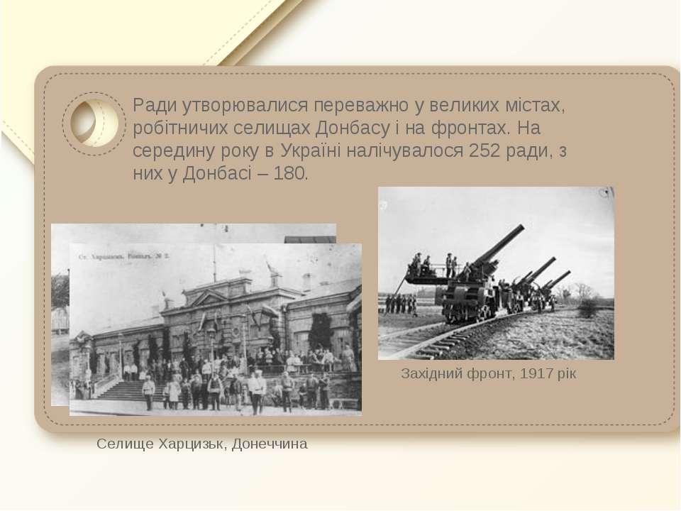 Ради утворювалися переважно у великих містах, робітничих селищах Донбасу і на...
