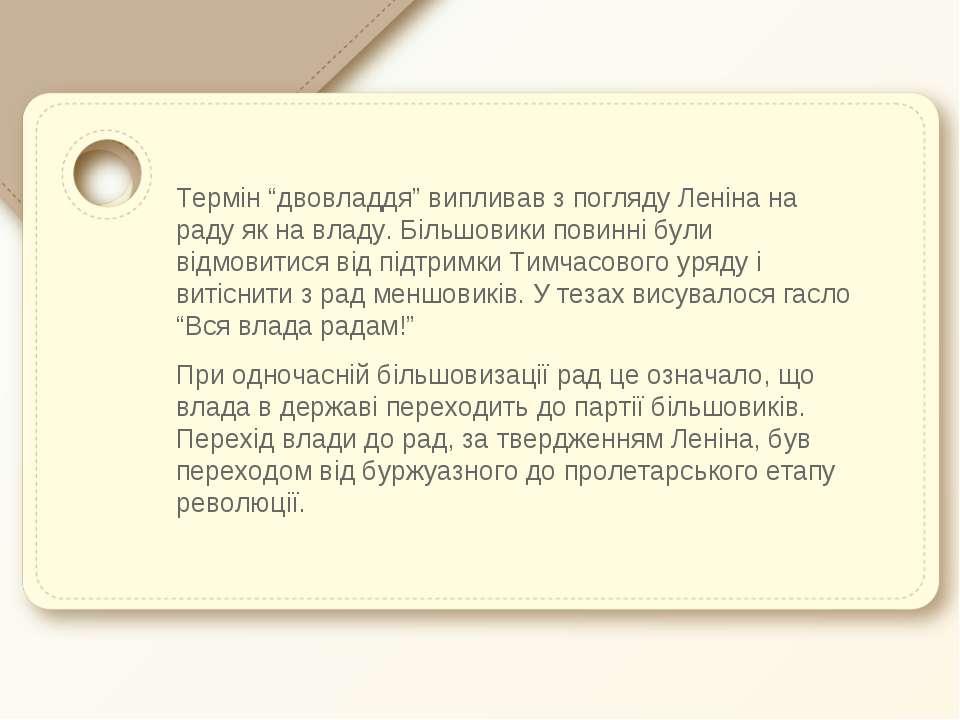 """Термін """"двовладдя"""" випливав з погляду Леніна на раду як на владу. Більшовики ..."""