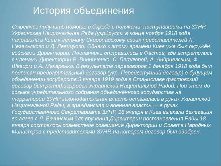 Стремясь получить помощь в борьбе с поляками, наступавшими на ЗУНР, Украинска...