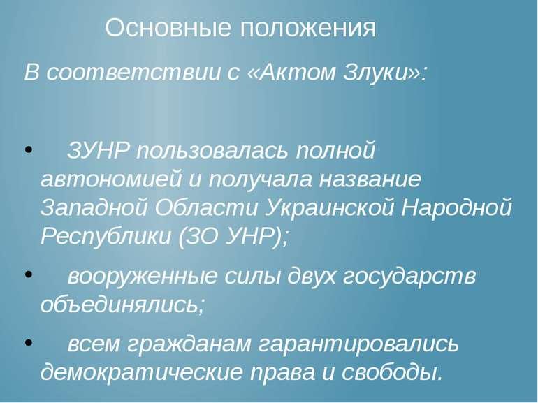 В соответствии с «Актом Злуки»: ЗУНР пользовалась полной автономией и получал...