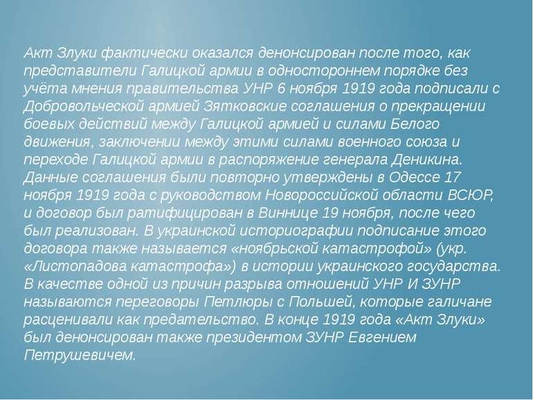 Акт Злуки фактически оказался денонсирован после того, как представители Гали...