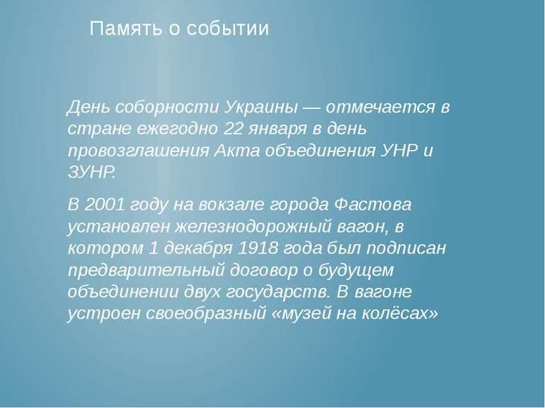 День соборности Украины — отмечается в стране ежегодно 22 января в день прово...