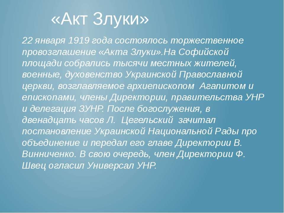 22 января 1919 года состоялось торжественное провозглашение «Акта Злуки».На С...