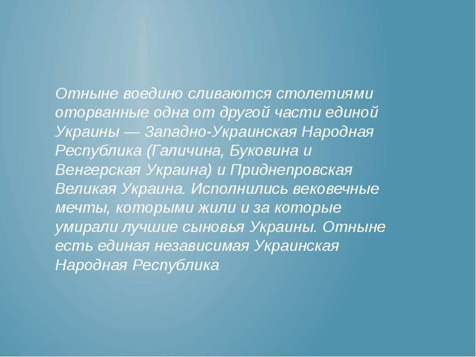 Отныне воедино сливаются столетиями оторванные одна от другой части единой Ук...