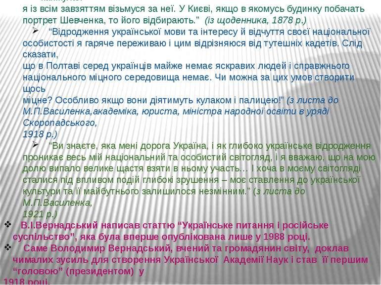 """Доля України і її народу хвилювали Вернадського завжди: """"у Росії зовсім забор..."""