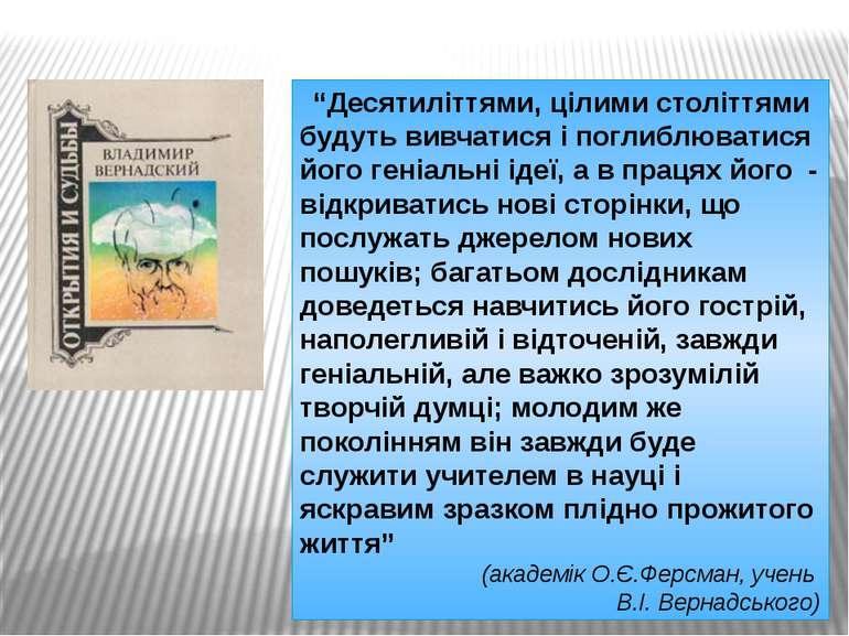 """""""Десятиліттями, цілими століттями будуть вивчатися і поглиблюватися його гені..."""