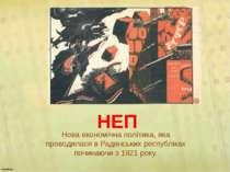 НЕП Нова економічна політика, яка проводилася в Радянських республіках почина...