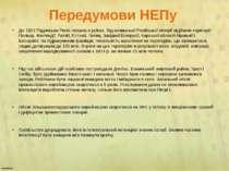 Передумови НЕПу До 1921 Радянська Росія лежала в руїнах. Від колишньої Російс...