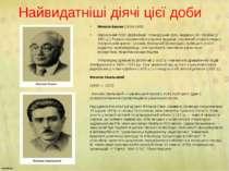 Найвидатніші діячі цієї доби Микола Бажан (1904-1983) Український поет, держа...