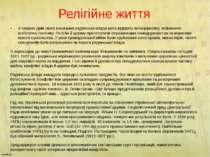 Релігійне життя З перших днів свого існування радянська влада вела відкриту а...