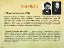 Хід НЕПу Проголошеня НЕПу Декретом ВЦВК від 23 березня 1921 року, прийнятим н...
