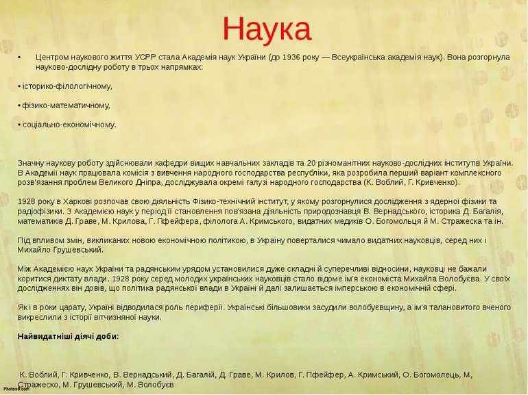 Наука Центром наукового життя УСРР стала Академія наук України (до 1936 року ...
