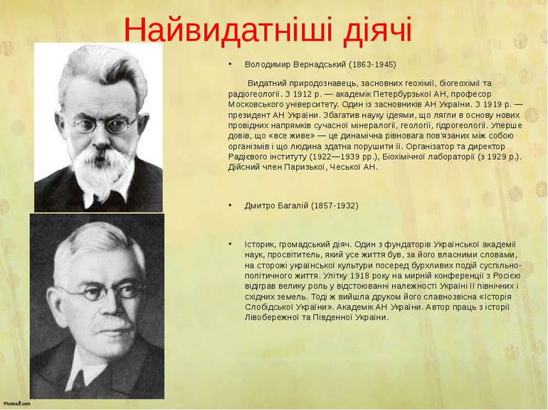 Найвидатніші діячі Володимир Вернадський (1863-1945) Видатний природознавець,...