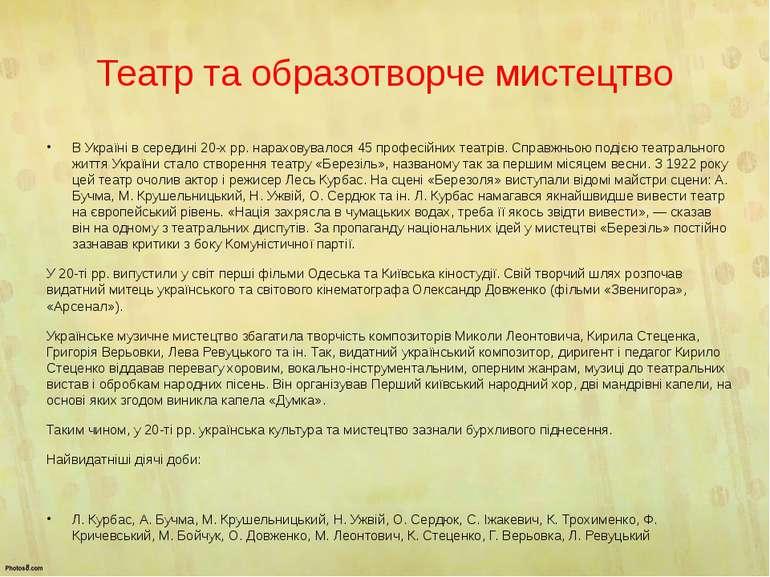 Театр та образотворче мистецтво В Україні в середині 20-х pp. нараховувалося ...
