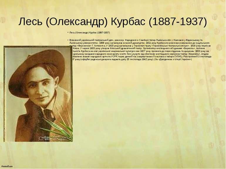 Лесь (Олександр) Курбас (1887-1937) Лесь (Олександр) Курбас (1887-1937) Визна...
