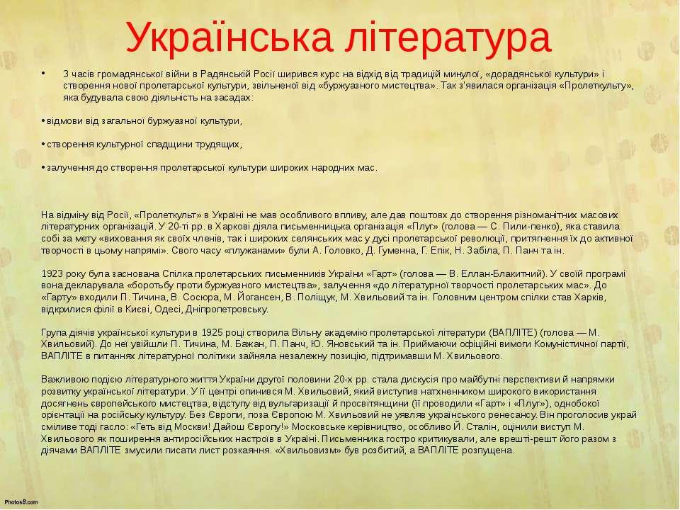 Українська література З часів громадянської війни в Радянській Росії ширився ...