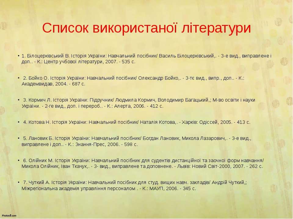 Список використаної літератури 1. Білоцерківський В. Історія України: Навчаль...