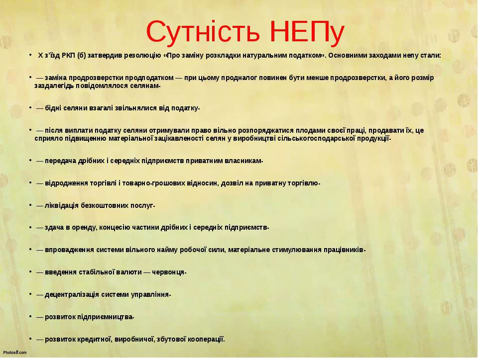 Сутність НЕПу X з'їзд РКП (б) затвердив резолюцію «Про заміну розкладки натур...